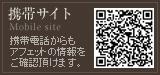 美容室アフェットの携帯サイト/携帯電話からもアフェットの情報をご確認頂けます。